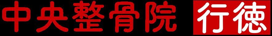 中央整骨院(行徳院)